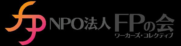 NPO法人FPの会